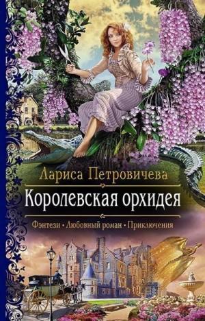 Петровичева Лариса - Королевская орхидея