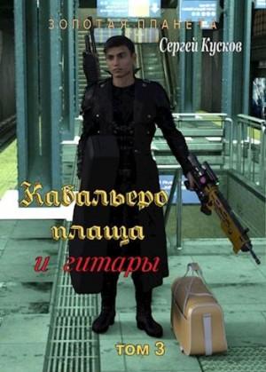 Кусков Сергей - Кабальеро плаща и гитары том 3 и 4