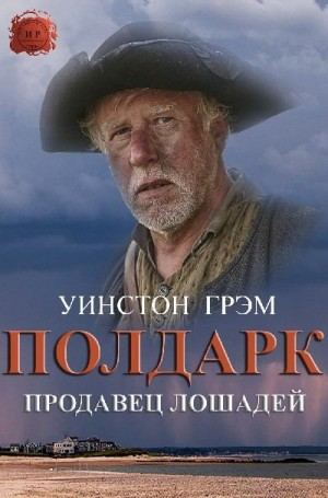 Грэм Уинстон, Анна Коржавина - Продавец лошадей