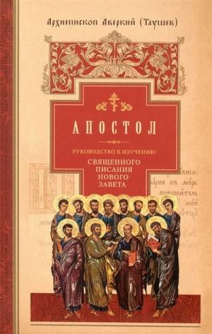 Таушев Архиепископ Аверкий - Руководство к изучению Священного Писания Нового Завета. Апостол.