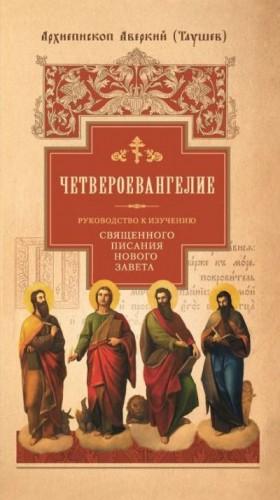 Таушев архиепископ Аверкий - Руководство к изучению Священного Писания Нового Завета. Четвероевангелие.