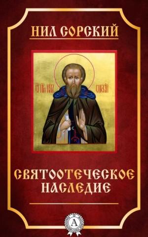 Сорский преподобный Нил - Святоотеческое наследие.