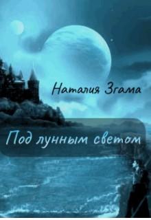 Згама Наталия - Под лунным светом