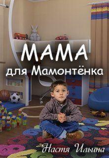 Ильина Настя - Мама для Мамонтенка