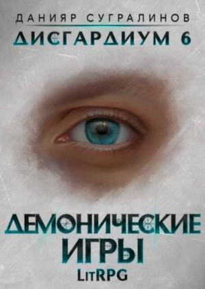 Сугралинов Данияр - Демонические игры