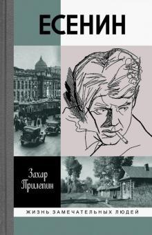 Прилепин Захар - Есенин: Обещая встречу впереди