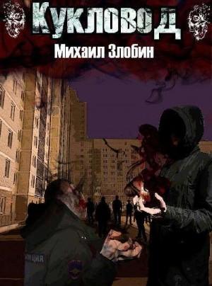 Злобин Михаил - Кукловод
