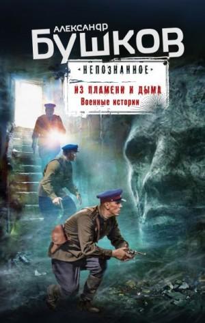 Бушков Александр - Из пламени и дыма. Военные истории