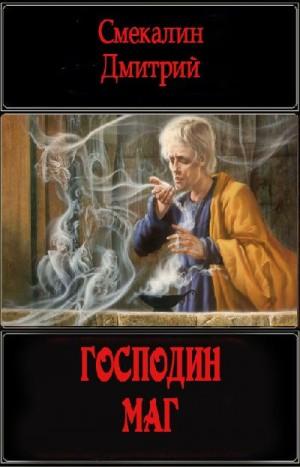 Смекалин Дмитрий - Господин маг