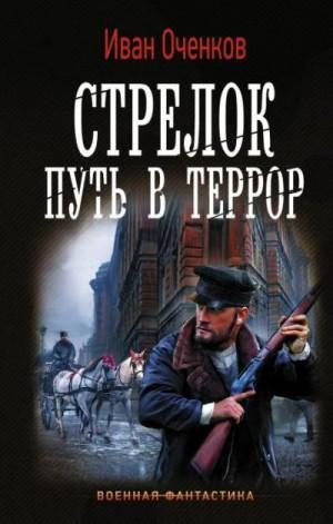 Оченков Иван - Путь в террор