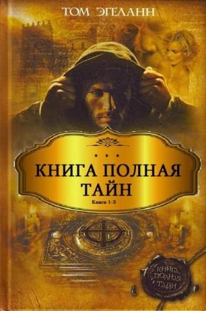 """Эгеланн Том - Цикл """"Книга полная тайн"""". Компиляция. Книги 1-3"""