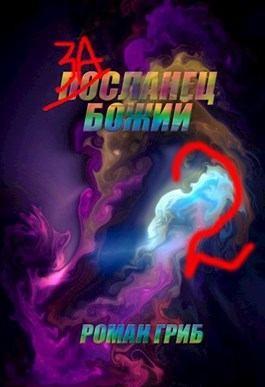 Гриб Роман - Засланец Божий 2