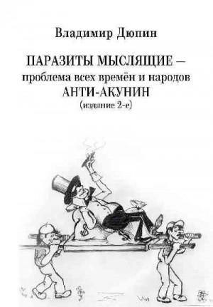 Дюпин Владимир - Паразиты мыслящие ‒ проблема всех времён и народов. Анти-Акунин