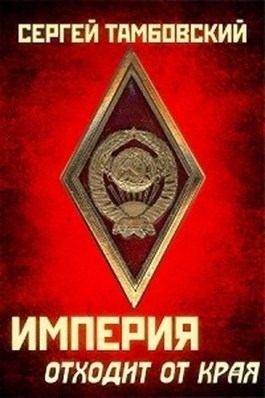 Тамбовский Сергей - Империя отходит от края