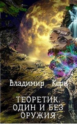 Корн Владимир - Один и без оружия