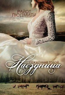 Райот Людмила - Наездница. Сожженная тобой