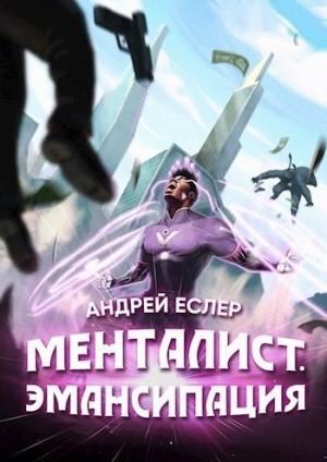 Еслер Андрей - Менталист. Эмансипация