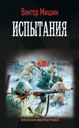 Мишин Виктор - Моя война. Испытания