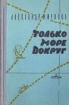 Миронов Александр - Только море вокруг
