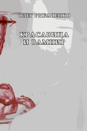 Рыбаченко Олег - Красавица и вампир
