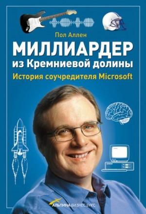 Аллен Пол - Миллиардер из Кремниевой долины. История соучредителя Microsoft