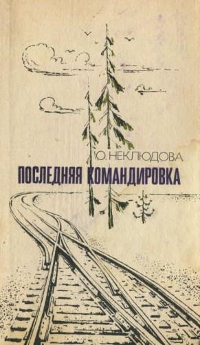 Неклюдова Ольга - Последняя командировка