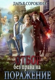 Сорокина Дарья - Отбор без права на поражение