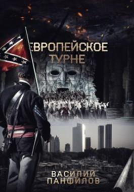 Панфилов Василий - Европейское турне