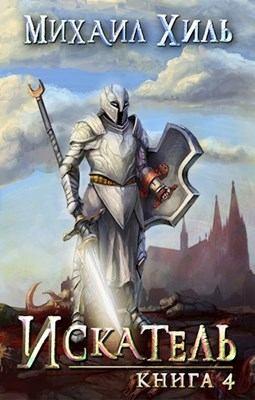 Хиль Михаил - Искатель. Книга 4