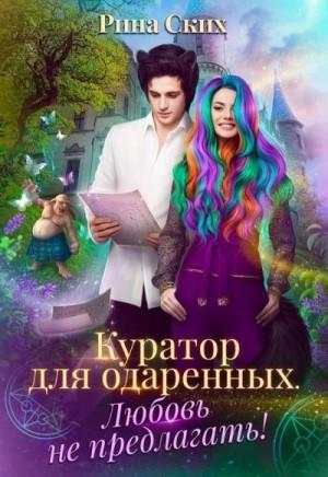 Скибинских Екатерина - Куратор для одаренных. Любовь не предлагать!
