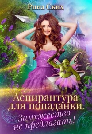 Скибинских Екатерина - Аспирантура для попаданки. Замужество не предлагать!