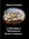 Оченков Иван - Митральезы Белого генерала