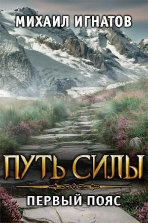 Игнатов Михаил - Путь силы. Первый пояс