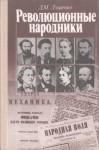 Ляшенко Леонид - Революционные народники. Книга для учащихся старших классов