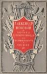 Пашуто Владимир - Александр Невский и борьба русского народа за независимость в XIII веке