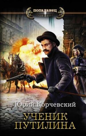 Корчевский Юрий - Ученик Путилина