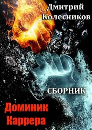 """Колесников Дмитрий - Сборник """"Доминик Каррера"""" [5 книг]"""