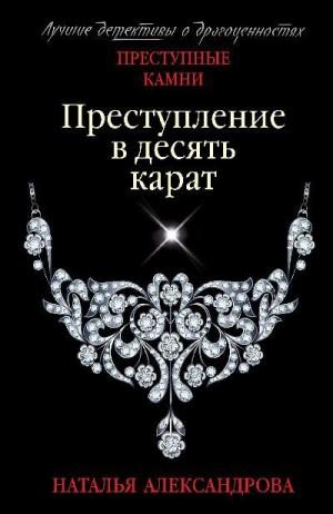 Александрова Наталья - Преступление в десять карат