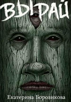 """Боровикова Екатерина - Сборник """"Вырай"""" [4 книги]"""