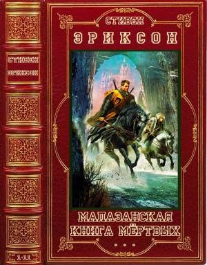 "Эриксон Стивен, Эриксон, Эриксон Стивен - Цикл ""Малазанская книга мёртвых. Компиляция. Книги 1-11"""