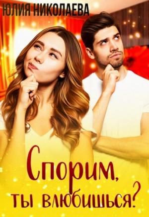 Николаева Юлия - Спорим, ты влюбишься?