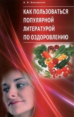 Большаков Алексей - Как пользоваться популярной литературой по оздоровлению