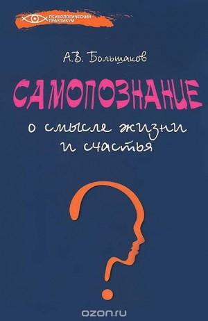 Большаков Алексей - Самопознание: о смысле жизни и счастья